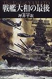 戦艦大和の最後