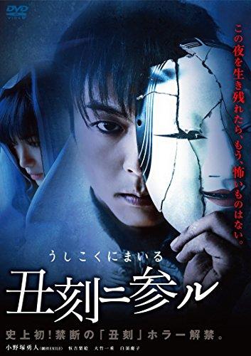 丑刻二参ル [DVD]