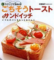 ごちそうトースト&サンドイッチ―3ステップで作れる!