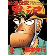 『最強伝説黒沢』コミックセット