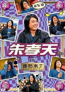 華流旋風 朱孝天(ケン・チュウ) IN 康熙来了 [DVD]