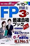 FP技能士3級最速合格ブック〈'14→'15年版〉