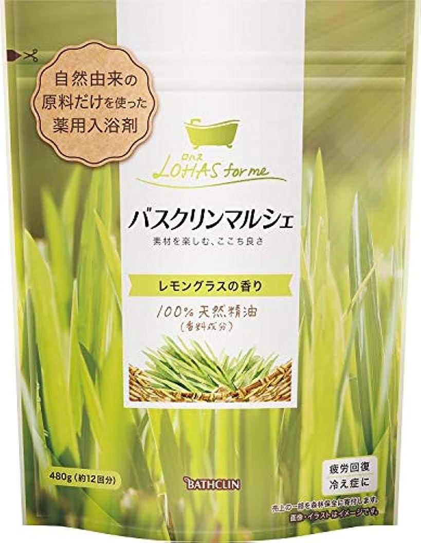 【医薬部外品/合成香料無添加】バスクリンマルシェ入浴剤 レモングラスの香り480g 自然派ほのかなやさしい香り