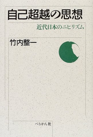 自己超越の思想―近代日本のニヒリズムの詳細を見る