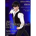 アイスショーの世界(4) (ワールド・フィギュアスケート別冊)