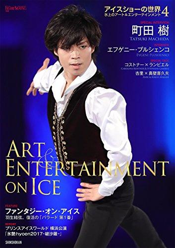アイスショーの世界(4) (ワールド・フィギュアスケート別冊...