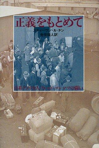 正義をもとめて―日系アメリカ人フレッド・コレマツの闘い (ノンフィクション・Books)