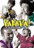 YAKARA! [DVD]