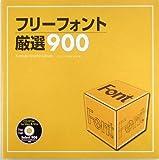 フリーフォント厳選900 (X‐media graphic library)