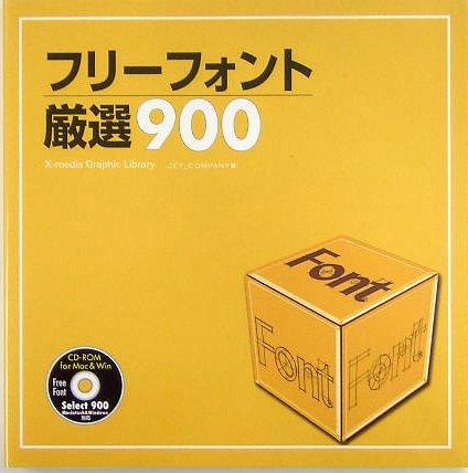 フリーフォント厳選900 (X‐media graphic library)の詳細を見る