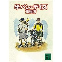 半パン・デイズ (講談社文庫)