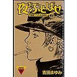 夜をぶっとばせ (2) (講談社コミックスミミ (511巻))