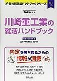 川崎重工業の就活ハンドブック 2019年度版 (JOB HUNTING BOOK 会社別就活ハンドブックシリ)