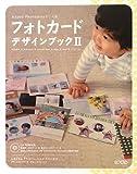 フォトカードデザインブック〈2〉―Adobe Photoshopでつくる 画像