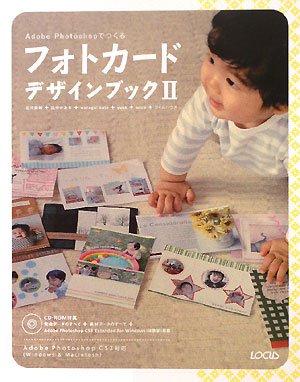 フォトカードデザインブック〈2〉—Adobe Photoshopでつくる
