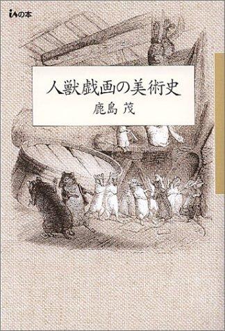 人獣戯画の美術史 (isの本)