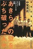 あきらめの壁をぶち破った人々―日本発チェンジマネジメントの実際