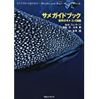 サメガイドブック―世界のサメ・エイ図鑑