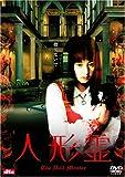 人形霊[DVD]