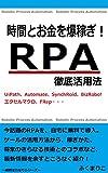 時間とお金を爆稼ぎ!RPA徹底活用法
