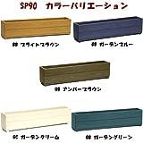 Welcome wood スリムプランター90型 色はGG ガーデングリーン スリムなのに容量・約18L