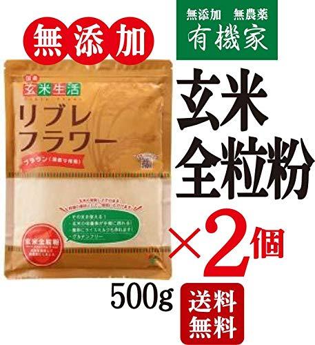 全粒粉 玄米粉 リブレフラワー ブラウン 500g×2個 ★ 送料無料 ネコポス便 ★リブレフラワーは、世界で初めて開発に成功した高い品質の 玄米 全粒 微粉末 。 今までの玄米粉と違い、ビタミン、ミネラル、食物繊維など玄米に含まれている40種類以上の栄養