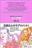 恋する映画―英語で読みたいおしゃれな名セリフ