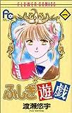 ふしぎ遊戯 (1) (少コミフラワーコミックス)