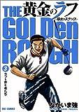 黄金のラフ―草太のスタンス (3) (ビッグコミックス)