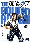 黄金のラフ ~草太のスタンス~ 第3巻