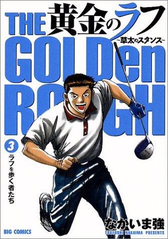 黄金のラフ ~草太のスタンス~ 3: ラフを歩く者たち (ビッグコミックス)