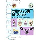 宝石デザイン画セレクション―680点に見るジュエリーデザインの世界 (ジュエリー技法講座)