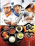 食客 DVD BOX I[DVD]