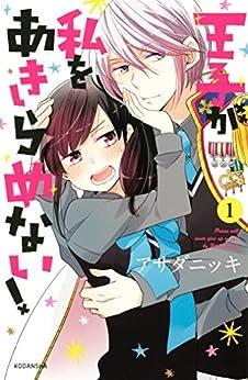[アサダニッキ]の王子が私をあきらめない!(1) (ARIAコミックス)
