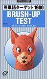 英単語ターゲット1900 BRUSH-UP TEST (大学JUKEN新書)