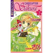 カードキャプターさくら―バイリンガル版 (3) (講談社バイリンガル・コミックス)
