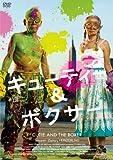 キューティー&ボクサー[DVD]