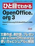 ひと目でわかる OPEN OFFICE.ORG 3 (ひと目でわかるシリーズ)