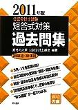 公認会計士試験短答式対策 過去問集〈2011年版〉