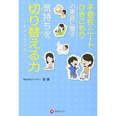 不登校・ニート・ひきこもりの家族に贈る 気持ちを切り替える力(レジリエンス)