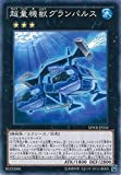 遊戯王カード SPWR-JP034 超量機獣グランパルス ノーマル 遊戯王アーク・ファイブ [ウィング・レイダーズ]