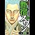 新宿スワン(3) (ヤングマガジンコミックス)