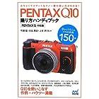 PENTAX Q10撮り方ハンディブック PENTAX Q対応版