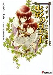 影の皇子―タザリア王国物語〈1〉 (電撃文庫)