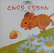 どんぐりぐりちゃん (チャイルド絵本館―ハートフル&ファンタジー)