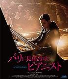 パリに見出されたピアニスト [Blu-ray]