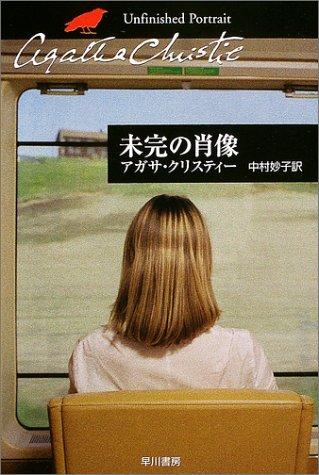 未完の肖像 (ハヤカワ文庫—クリスティー文庫)