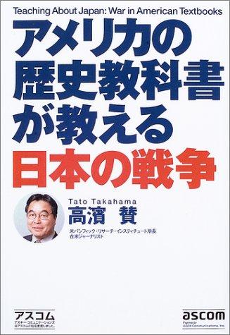 アメリカの歴史教科書が教える日本の戦争の詳細を見る