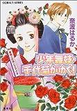 少年舞妓・千代菊がゆく!―薔薇と紅茶と王子さま (コバルト文庫)