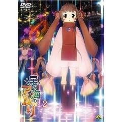 星の海のアムリ 2 [DVD]